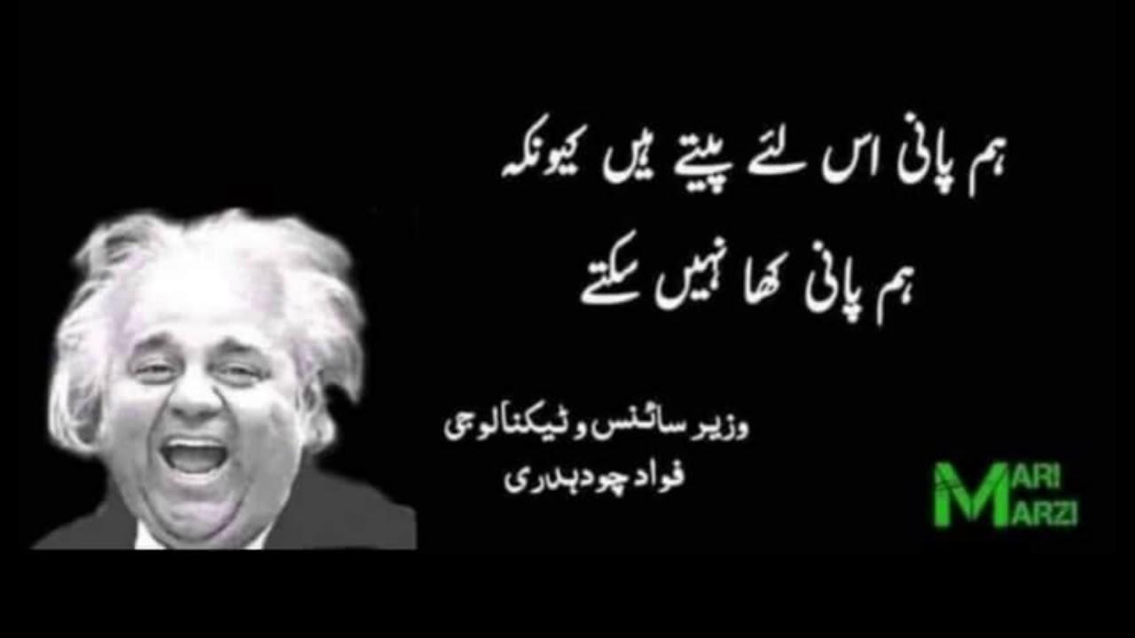 Hum Pani kha nahi skty