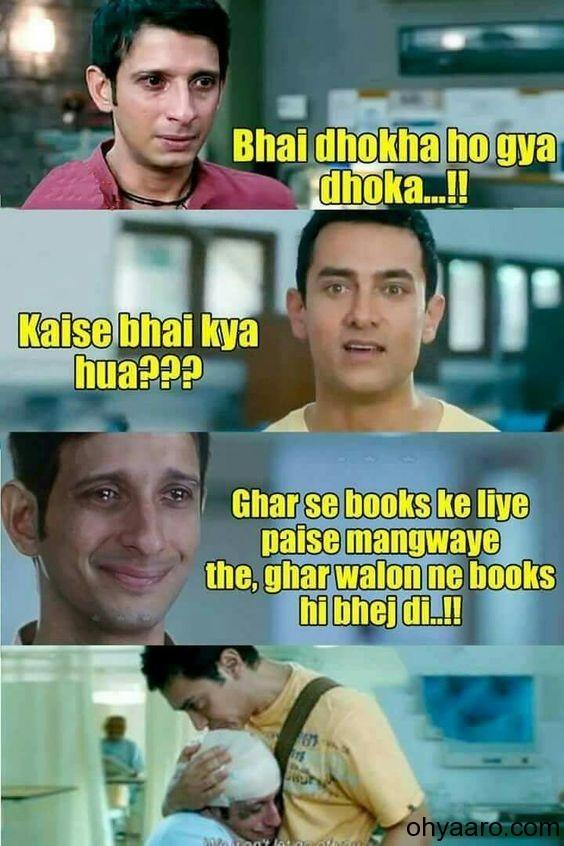 Dhoka Ho gya...