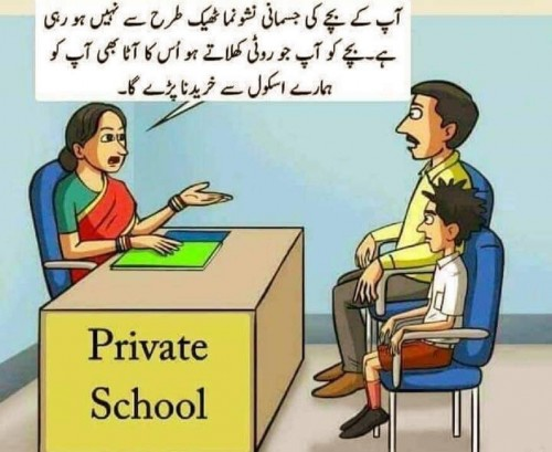 private schools in pakistan