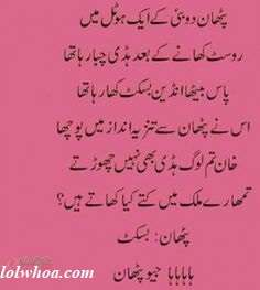 Pathan joke