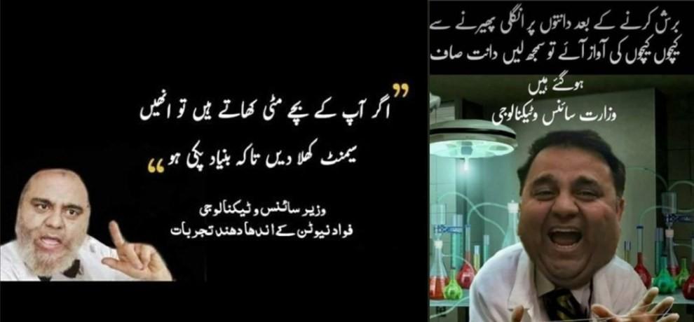 Fawad memes