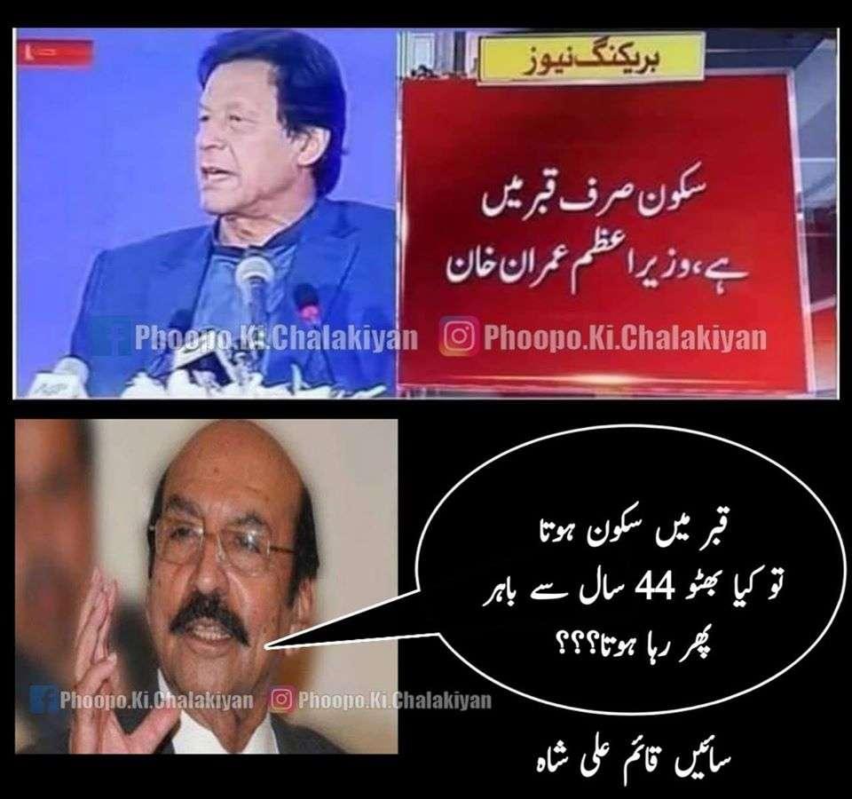 PM vs Sain
