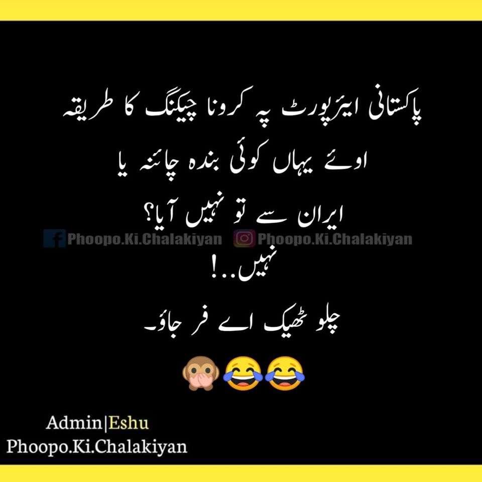 Carona Virus inPakistan